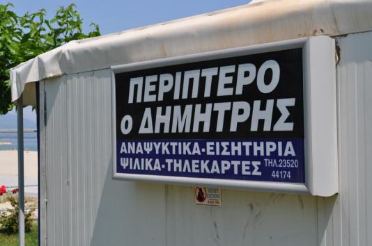 ΠΕΡΙΠΤΕΡΟ ΓΕΡΟΜΙΧΑΛΟΣ